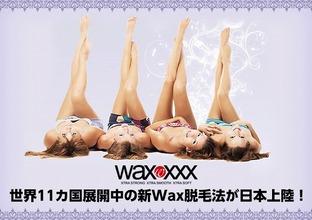 当店のWax xxx脱毛で大人気箇所は、、、