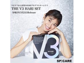 3月3日発売!V3HARI SET ご予約受付中