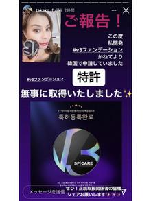 V3が美容大国 韓国で特許取得☆
