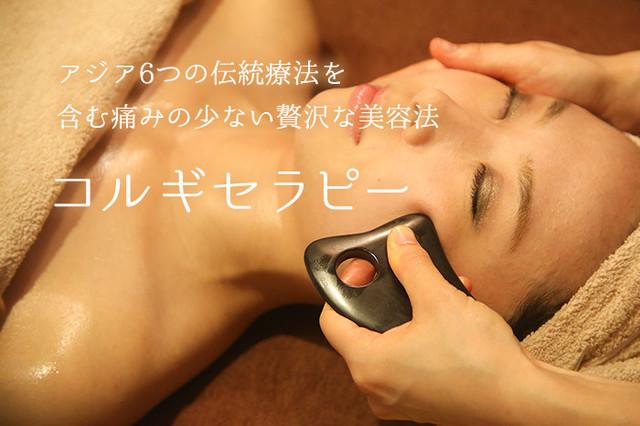 アジア6つの伝統療法を含む贅沢な美容法 コルギセラピー