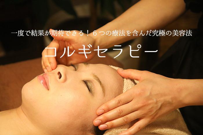一度で結果が期待できる!6つの療法を含んだ究極の美容法コルギセラピー(骨氣功)