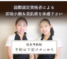 国際認定資格者による即効小顔&美肌術を体感下さい。完全予約制。予約する